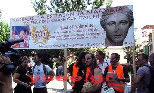 Διαδήλωση Ενάντια στην Θεοκρατία